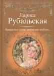 Л. Рубальская - Напрасные слова, напрасная любовь...