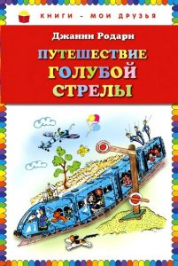 Д.. Радари-Путешествие-голубой стрелы