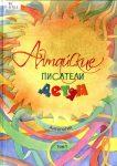 Алтайские писатели детям - Антология Том 1