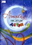 Алтайские писатели детям - Антология Том 2