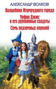 Волшебник Изумрудного города, Александр Волков