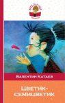 Цветик-семицветик, Валентин Катаев