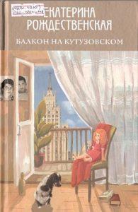 Рождественская Е. Р. Балкон на Кутузовском