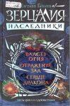 Гаглоев Е. Ф. Власть огня. Отражение зла. Сердце дракона