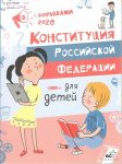 Конституция Российской Федерации для детей с поправками 2020