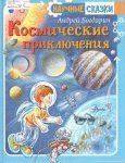 Богдарин А. Ю. - Космические приключения