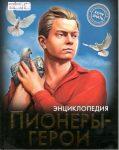 Пионеры-герои / О. Бойко
