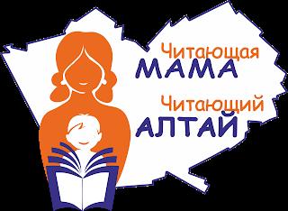 Итоги акции «Читающая мама – читающий Алтай»