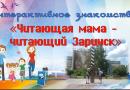 Интерактивное знакомство «Читающая мама – читающий Заринск»