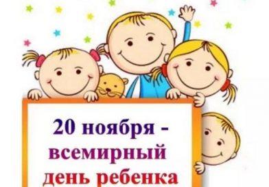 20 ноября – Всемирный день ребенка.