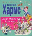 Иван Иваныч Самовар - Д.И. Хармс