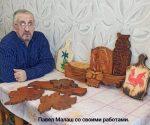 Малаш Павел Владимирович – резьба по дереву