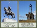 Памятники А. Невскому