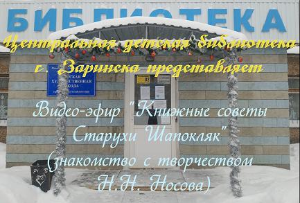 Книжные советы Старухи Шапокляк