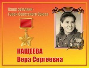 Кащеева Вера Сергеевна