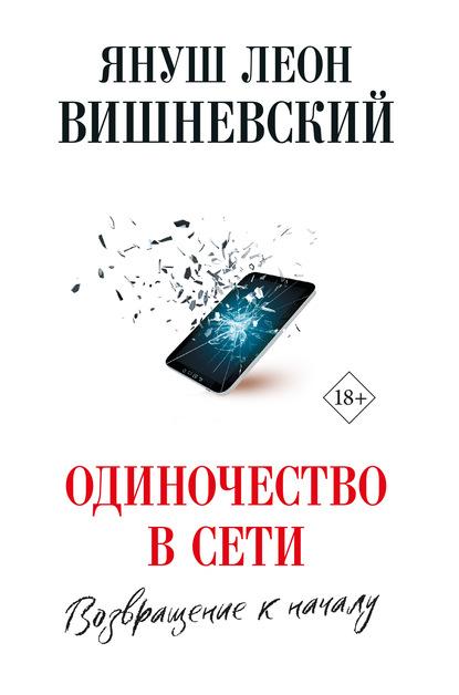 Вишневский Я. Л. Одиночество в Сети. Возращение к началу