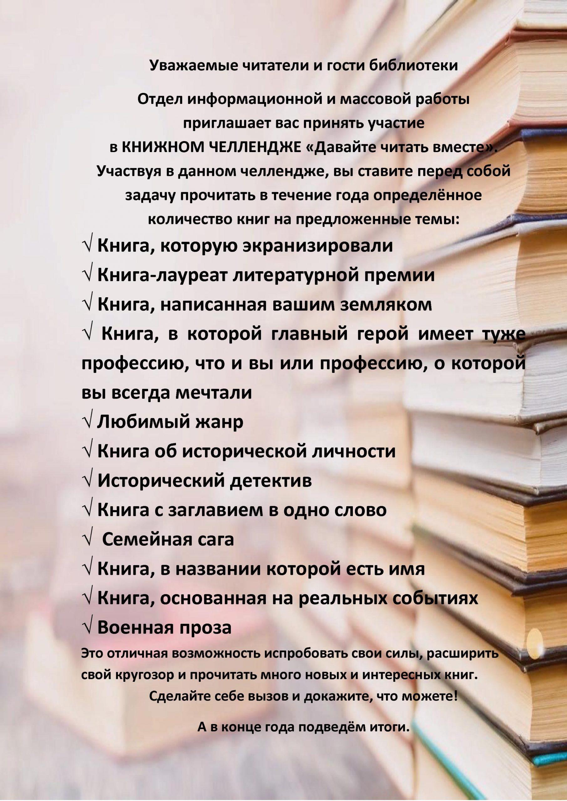 Книжный челлендж «Давайте читать вместе».