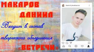 Д. Макаров