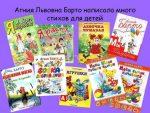 Книги с произведениями А. Барто