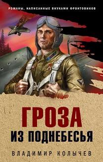 Колычев В. Г. Гроза из поднебесья
