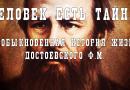 Слайд-презентация Человек есть тайна Ф.М. Достоевский