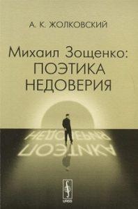 Жолковский, А. Михаил Зощенко. Поэтика недоверия
