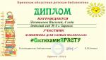 Локтионов Василий