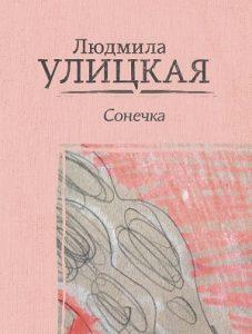 Улицкая, Л. Е. Сонечка