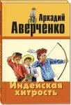 Индейская хитрость - А. Аверченко