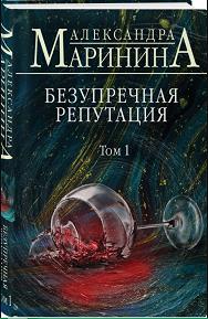 Безупречная репутация - А. Маринина