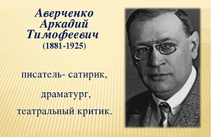 А. Аверченко