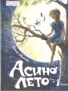 Асино лето - Т. Михеева