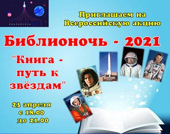 """Библионочь-2021 """"Книга - путь к звёздам"""""""