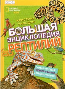 Большая энциклопедия рептилий - К. Уилсдон