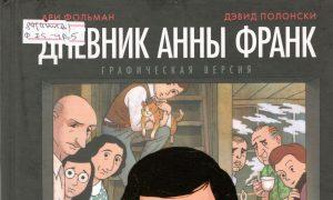 Дневник Анны Франк - А. Фольман