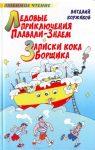 Ледовые приключения - В. Коржиков