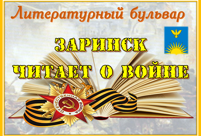 Литературный бульвар