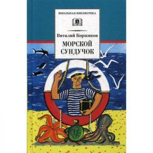 Морской сундучок - В. Коржиков