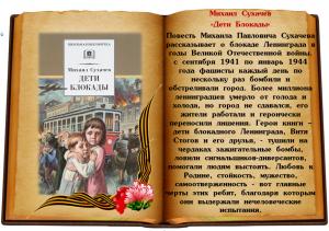 М. Сухачёв - Дети Блокады