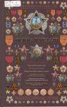 Ордена и медали - Гусев И.Е.