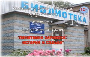 Памятники Заринска