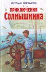 Приключение Солнышкина - В. Коржиков