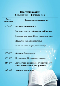 Программа акции филиал № 2
