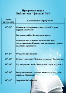 Программа акции филиал № 5