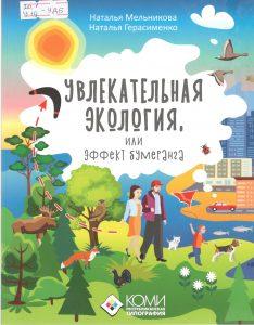 Увлекательная экология или эффект бумеранга - Н.В. Мельникова