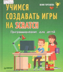 Учимся создавать игры - Ю. Торгашева