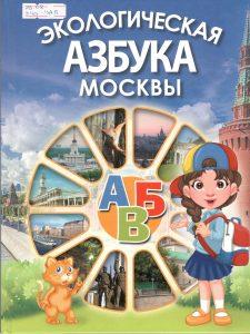 Экологическая азбука Москвы - Кузнецов В.К.