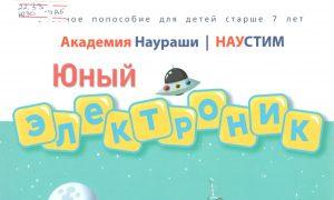 Юный электроник - С.И. Мусиенко
