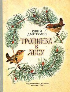 Тропинка в лесу - Б. Дмитриев