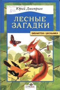 Ю. Дмитриев - Лесные загадки